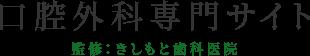 Kishimoto Dental Clinic